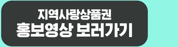 지역사랑상품권 홍보영상 보러가기